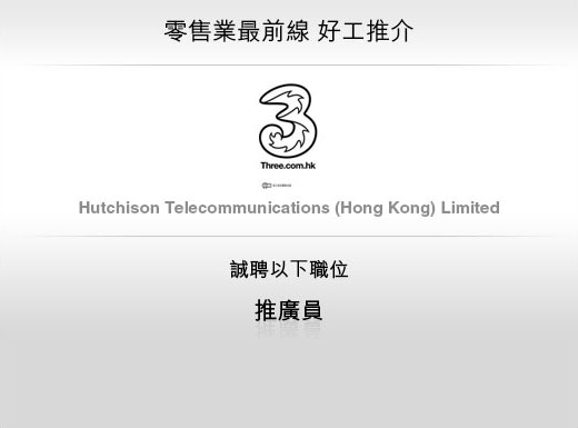 零售業最前線 好工推介 Hutchison Telecommunications (Hong Kong) Limited - 推廣員