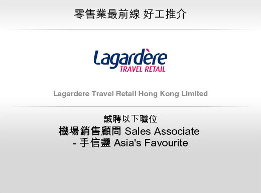 零售業最前線 好工推介 Lagardere Travel Retail Hong Kong Limited - 機場銷售顧問 Sales Associate - 手信盞 Asia's Favourite