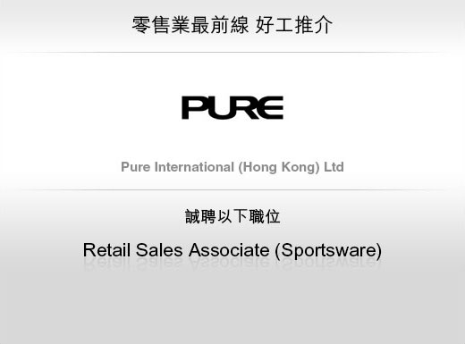 零售業最前線 好工推介 Pure International (Hong Kong) Ltd - Retail Sales Associate (Sportsware)