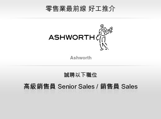 零售業最前線 好工推介 ASHWORTH - Sales (Full time/ Part time)