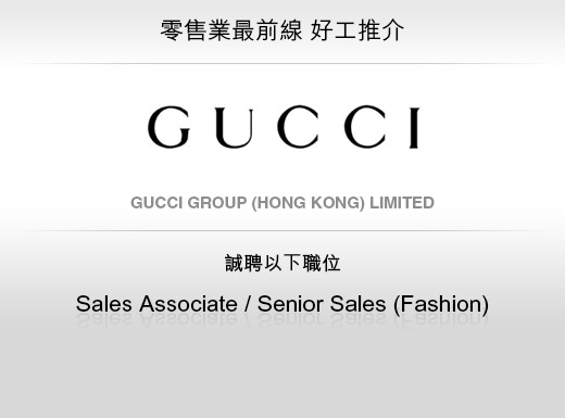 零售業最前線 好工推介 GUCCI GROUP (HONG KONG) LIMITED - Gucci Recruitment Day 招聘日