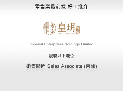 零售業最前線 好工推介 Imperial Enterprises Holdings Limited - 銷售顧問 Sales Associate (東涌)