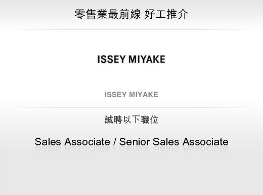 零售業最前線 好工推介 ISSEY MIYAKE - Sales Associate / Senior Sales Associate