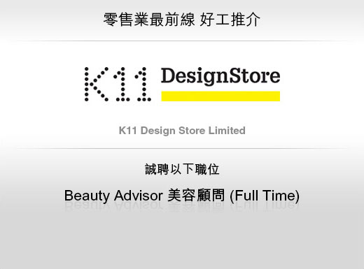 零售業最前線 好工推介 K11 Design Store Limited – Beauty Advisor (Full Time/ Part Time)
