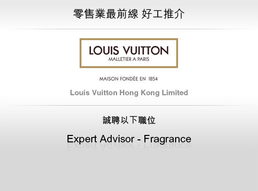 零售業最前線 好工推介 Louis Vuitton Hong Kong Limited - CLIENT ADVISOR