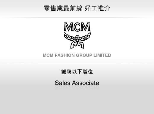 零售業最前線 好工推介 MCM FASHION GROUP LIMITED - Sales Associate