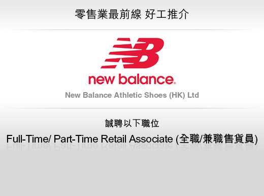 零售業最前線 好工推介 New Balance Athletic Shoes (HK) Ltd - Full-Time/ Part-Time Retail Associate (全職/兼職售貨員)