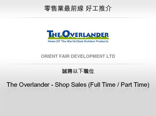 零售業最前線 好工推介 ORIENT FAIR DEVELOPMENT LTD - The Overlander - Shop Sales (Full Time/Part Time)
