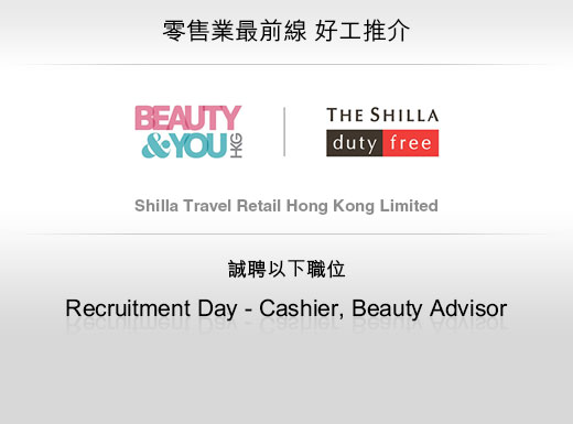 零售業最前線 好工推介 Shilla Travel Retail Hong Kong Limited - Recruitment Day - Cashier, Beauty Advisor