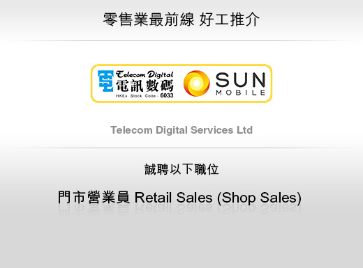零售業最前線 好工推介 Telecom Digital Services Ltd - 門市營業員 Retail Sales (Shop Sales)