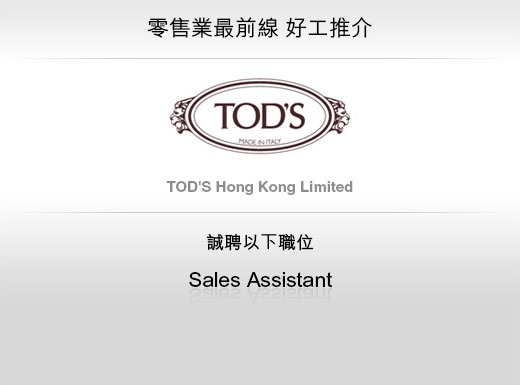 零售業最前線 好工推介 TOD'S Hong Kong Limited - Sales Assistant