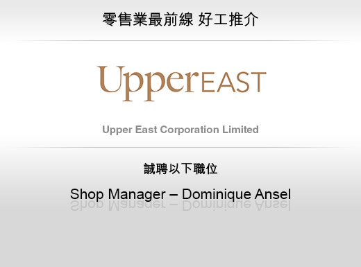 零售業最前線 好工推介 Upper East Corporation Limited – Sales Associate - 銷售助理